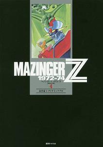 『マジンガーZ 1972-74<初出完全版>』永井豪