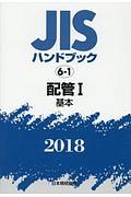 配管1 基本 2018 JISハンドブック6-1