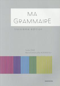 村松マリ=エマニュエル『マ・グラメール<三訂版> CD付』