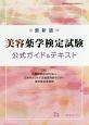 美容薬学検定試験 公式ガイド&テキスト<最新版>
