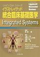イラストレイテッド 統合臨床基礎医学 リッピンコットシリーズ