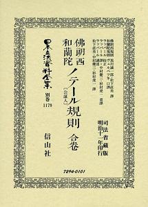 黒川誠一郎『日本立法資料全集 佛朗西和蘭蛇ノテール[公証人] 規則 合卷<司法省蔵版>』