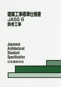 建築工事標準仕様書 JASS6 鉄骨工事 2018