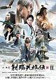 射(チョウ)英雄伝 レジェンド・オブ・ヒーロー DVD-BOX III