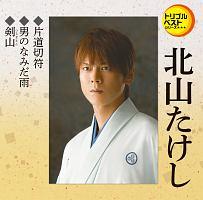 定番ベスト シングル 片道切符/男のなみだ雨/剣山