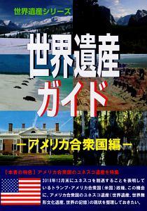 世界遺産ガイド アメリカ合衆国編 世界遺産シリーズ