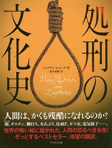 処刑の文化史
