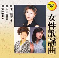 トリプルベストシリーズ 女性歌謡曲 2 池上線/氷雨/旅愁