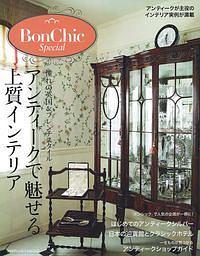 BonChic Special アンティークで魅せる上質インテリア