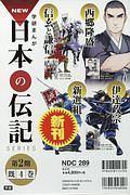 学研まんが NEW日本の伝記シリーズ 第2期 既4巻