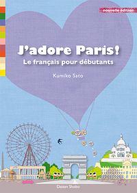 パリ大好き!