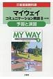 マイウェイコミュニケーション英語2<改訂版・三省堂版> 予習と演習 教科書番号コ2 332