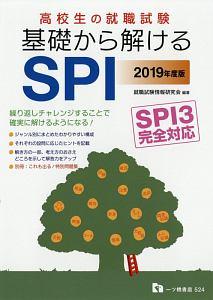 高校生の就職試験 基礎から解けるSPI SPI3完全対応 2019