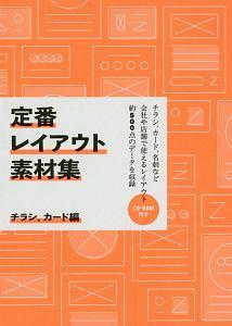 『定番レイアウト素材集 チラシ、カード編 CD-ROM付き』バベル