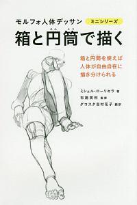 箱と円筒で描く モルフォ人体デッサンミニシリーズ