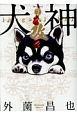 犬神・改 (7)