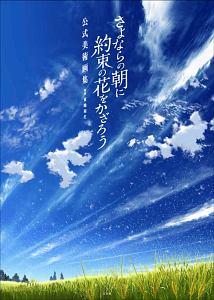 東地和生『さよならの朝に約束の花をかざろう 公式美術画集』
