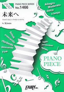 『ピアノピース 未来へ by Kiroro ピアノソロ・ピアノ&ヴォーカル』Kiroro