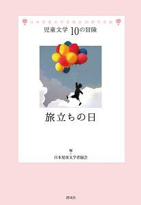 旅立ちの日 児童文学10の冒険