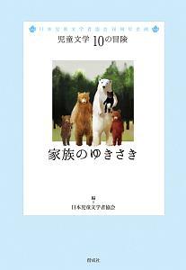 家族のゆきさき 児童文学10の冒険