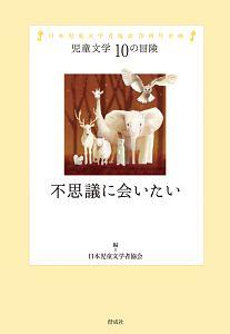 不思議に会いたい 児童文学10の冒険