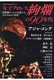 G SPIRITS EXTRA EDITION 女子プロレス絢爛の90年代 (1)