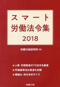 スマート労働法令集 2018