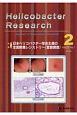 Helicobacter Research 22-1 特集:日本ヘリコバクター学会主導の全国除菌レジストリー Journal of Helicobacter R