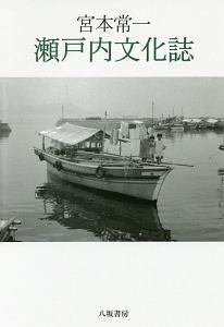 瀬戸内文化誌