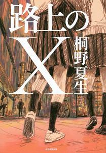 『路上のX』桐野夏生