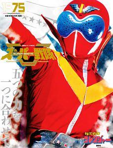 『スーパー戦隊 Official Mook 20世紀 1975 秘密戦隊ゴレンジャー』イ・ヨンエ