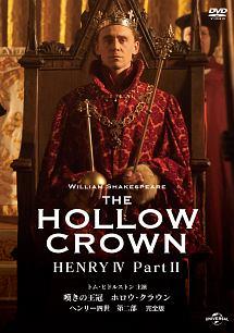 嘆きの王冠 ホロウ・クラウン ヘンリー四世 【完全版】