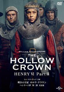 嘆きの王冠 ホロウ・クラウン ヘンリー六世 【完全版】