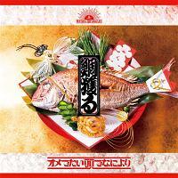 赤飯『鯛獲る』