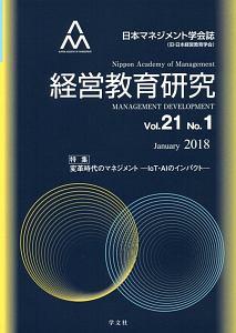 経営教育研究 21-1