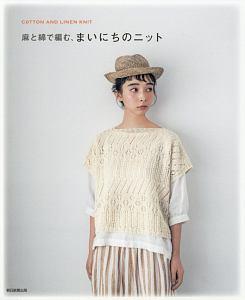 麻と綿で編む、まいにちのニット