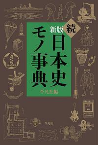 続・日本史モノ事典<新版>