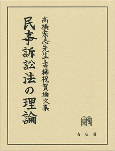 高橋宏志先生古稀祝賀論文集 民事訴訟法の理論