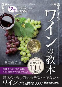ツウになる!ワインの教本