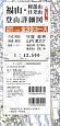 福山・軽部山・日差山 登山詳細図<改訂版> 吉備路観光コース付 全39コース