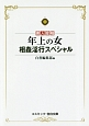 素人投稿 年上の女-ひと- 相姦淫行スペシャル (4)