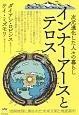 次元進化した人々の暮らし インナーアースとテロス 空洞地球に築かれた未来文明と地底都市
