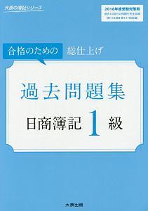 日商簿記 1級 過去問題集 大原の簿記シリーズ 2018
