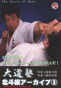 大道塾/北斗旗アーカイブス (3)