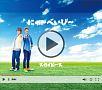 にゅ~べいび~(ピース盤)(DVD付)