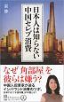 日本人は知らない中国セレブ消費