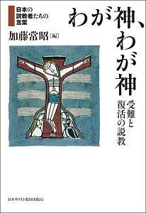 わが神、わが神 日本の説教者たちの言葉
