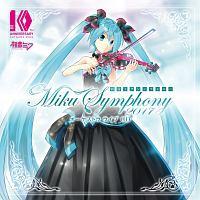 初音ミク『初音ミクシンフォニー Miku Symphony 2017 オーケストラ ライブ』