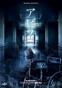 HALLOWEEN NIGHT 17 THE DARK HORROR SHOW SPOOKY BOX 2 アビス-ABYSS- LUCY-ルーシー-LIVE AT 10.30 AND 10.31 T