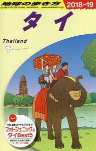 地球の歩き方 タイ 2018~2019